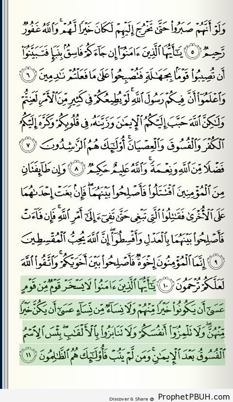 Scan of Page from Surat al-Hujurat - Islamic Quotes
