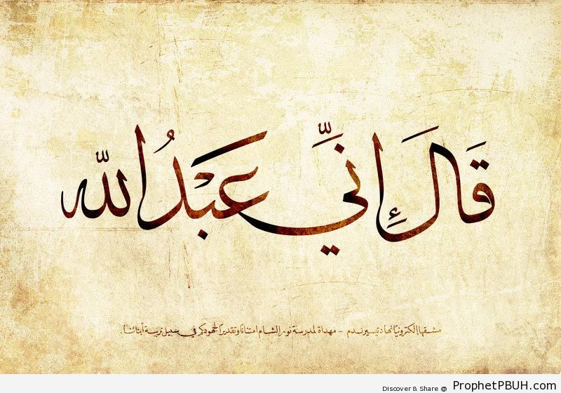 Servant of God (Prophet `Isa-Jesus Quote Calligraphy from Quran 19-30) -