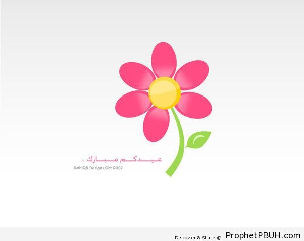Simple Eid Mubarak Greeting with Flower on White Background - Drawings of Flowers