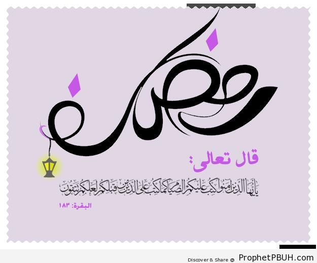 So That You May Have Taqwa (Quran 2-183; Surat al-Baqarah) - Islamic Calligraphy and Typography