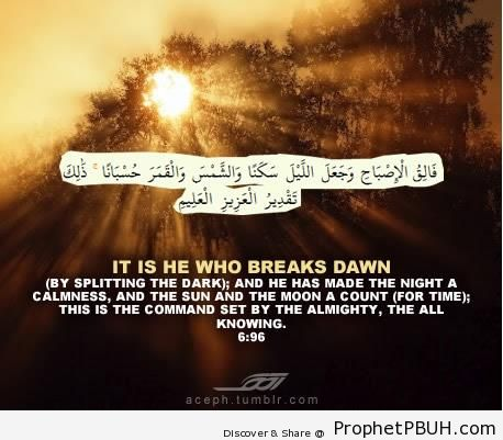 Splitter of the dark - Islamic Quotes About Allah