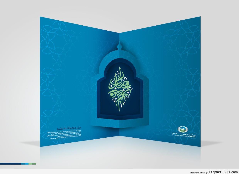 Spread Photo Of An Eid Card Eid Mubarak Greeting Cards Graphics