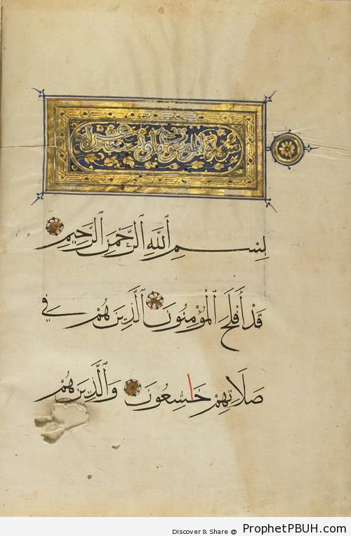 Start of Surat al-Mu-minoon (The Believers) on 15th Century Quran - Quran 23-1-2 (The believers have succeeded...)
