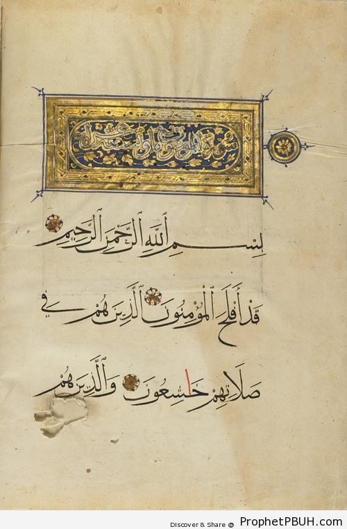Start of Surat al-Mu-minoon (The Believers) on 15th Century Quran - Quran 23-1-2 (The believers have succeeded...)
