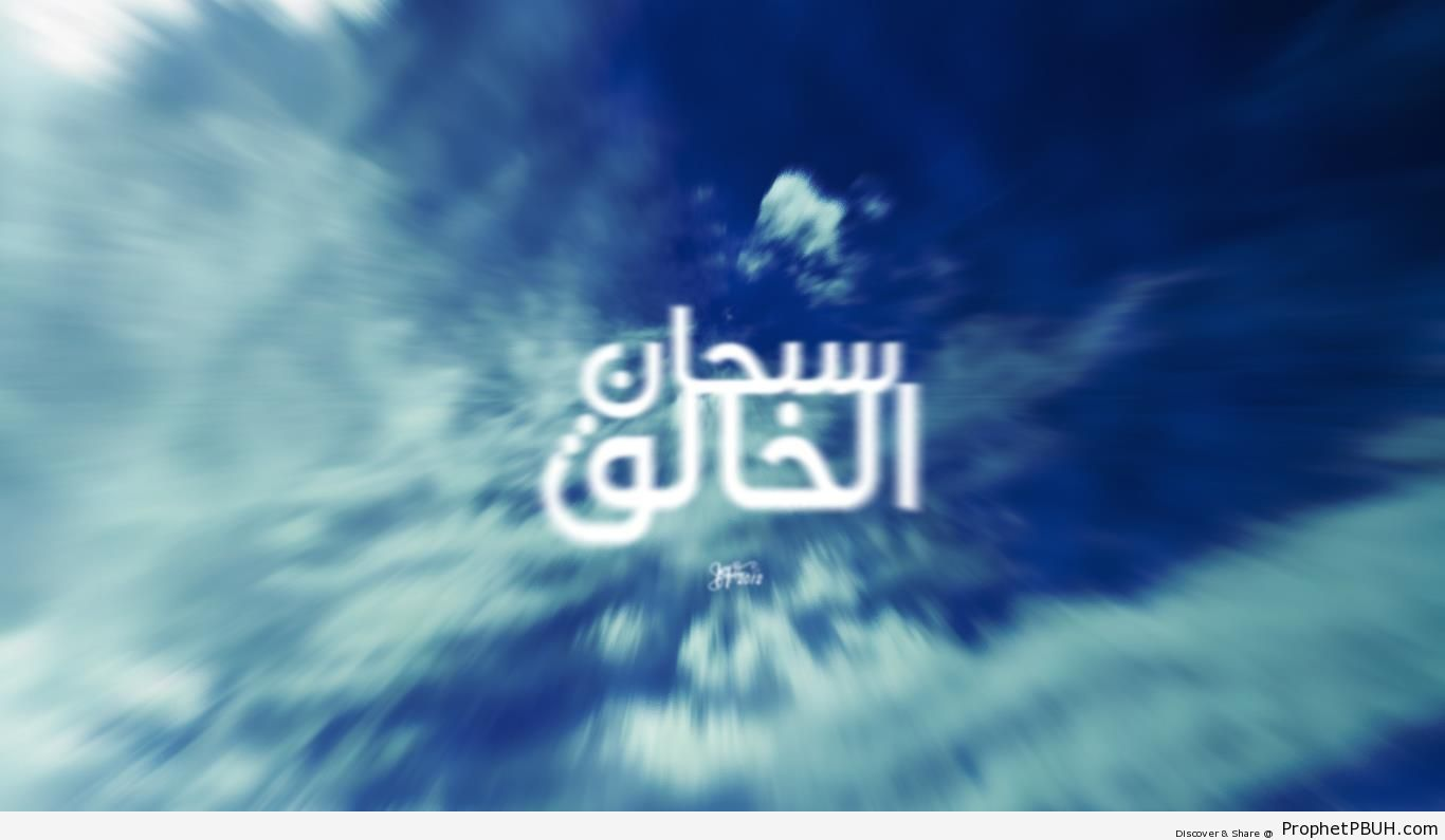 Subhan al-Khaliq (Glory to the Creator) Calligraphy with Motion Blur - Dhikr Words