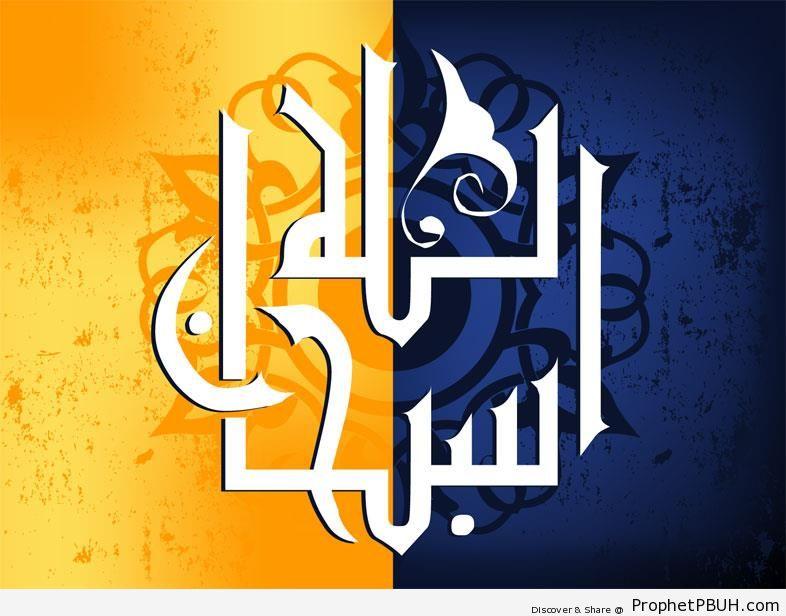 SubhanAllah Calligraphy - Islamic Calligraphy and Typography