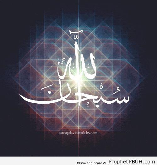 SubhanAllah - Islamic Calligraphy and Typography
