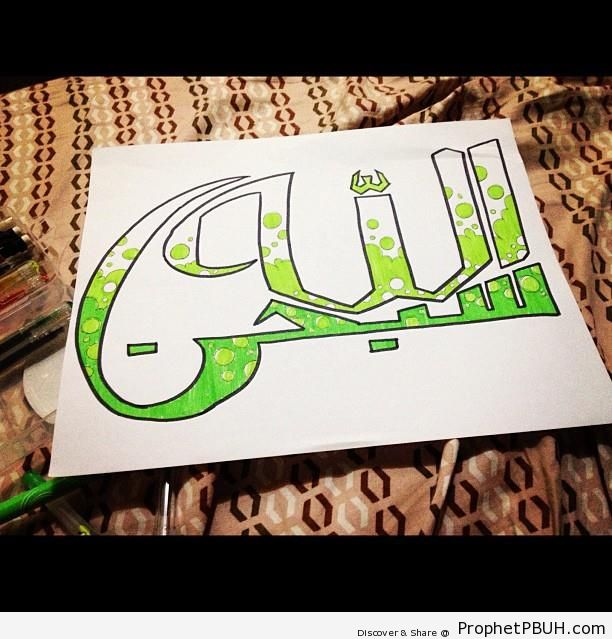 SubhanAllah- Painted Calligraphy on Paper - Islamic Calligraphy and Typography
