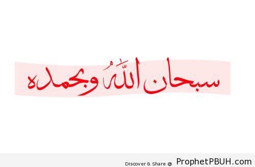 SubhanAllah wa Bihamdihi - Dhikr Words -