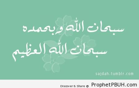 SubhanAllah wa Bihamdihi - Dhikr Words