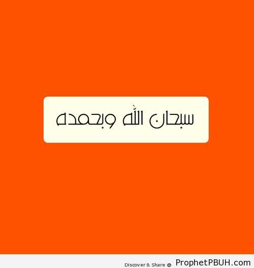 SubhanAllahi wa Bihamdihi - Dhikr Words