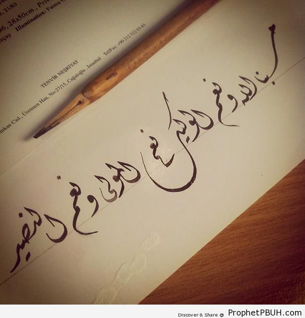 Sufficient for Us (Quran 3-173 and 8-40) - Islamic Calligraphy and Typography