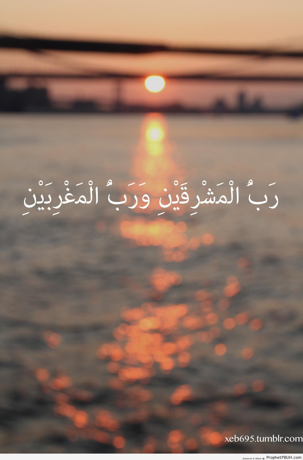 Sunrise and Sunset (Quran 55-17; Surat ar-Rahman) - Photos