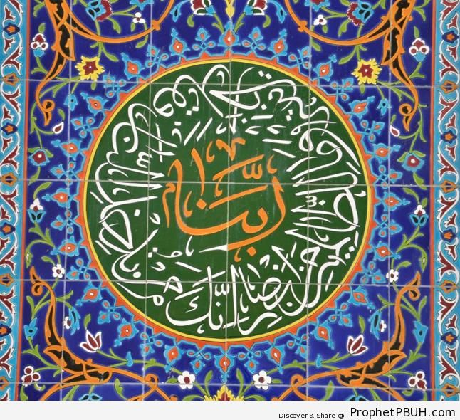 Surat Al Imran Calligraphy on Islamic Tiles - Islamic Calligraphy and Typography