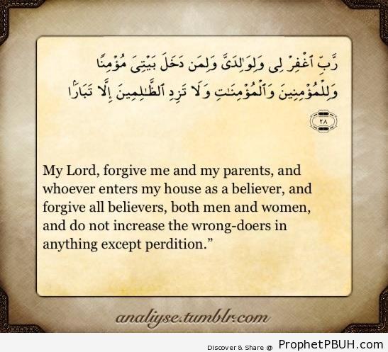 Surat Nuh (Quran 71-28) - Dua