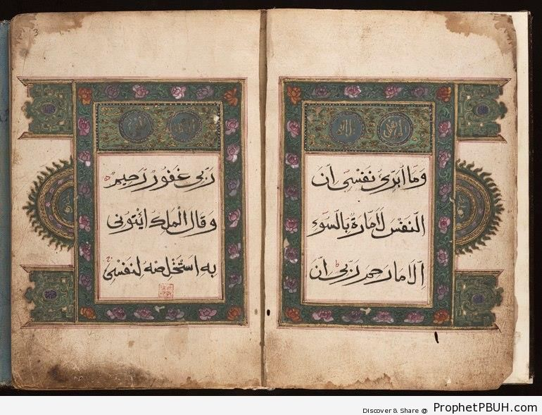 Surat Yusuf Verses on Historic Book of Quran - Mushaf Photos (Books of Quran)