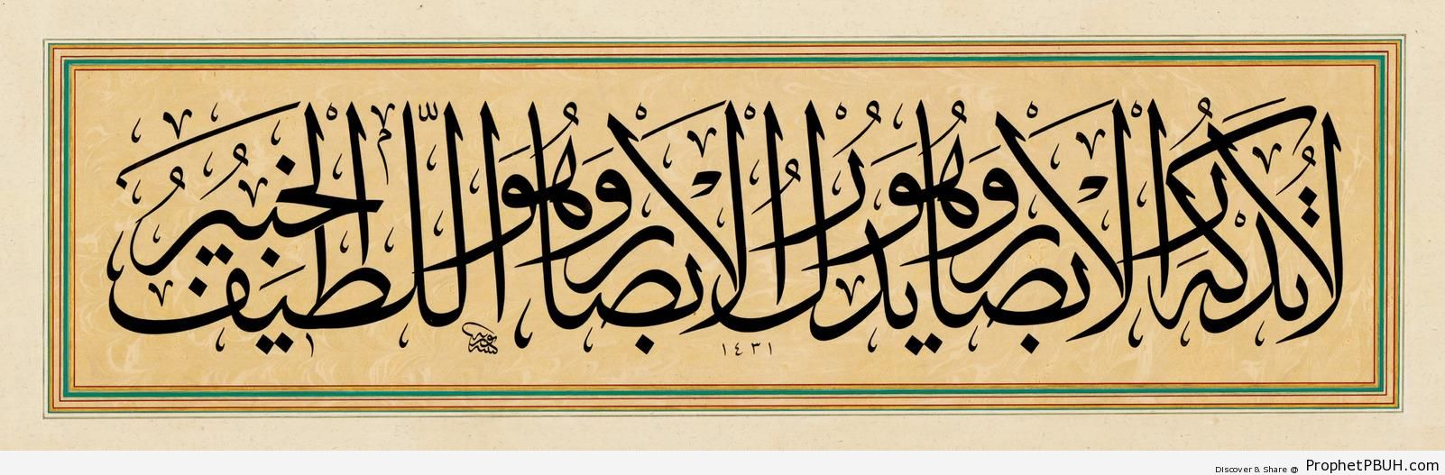 Surat al-An`am 6-103 Calligraphy - Islamic Calligraphy and Typography