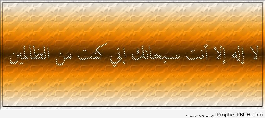Surat al-Anbya- 21-87 - Dhikr Words
