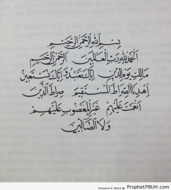 Surat al-Fatihah (Quran 1-1-7) - Quran 1-1-7 (All of Surat al-Fatihah)