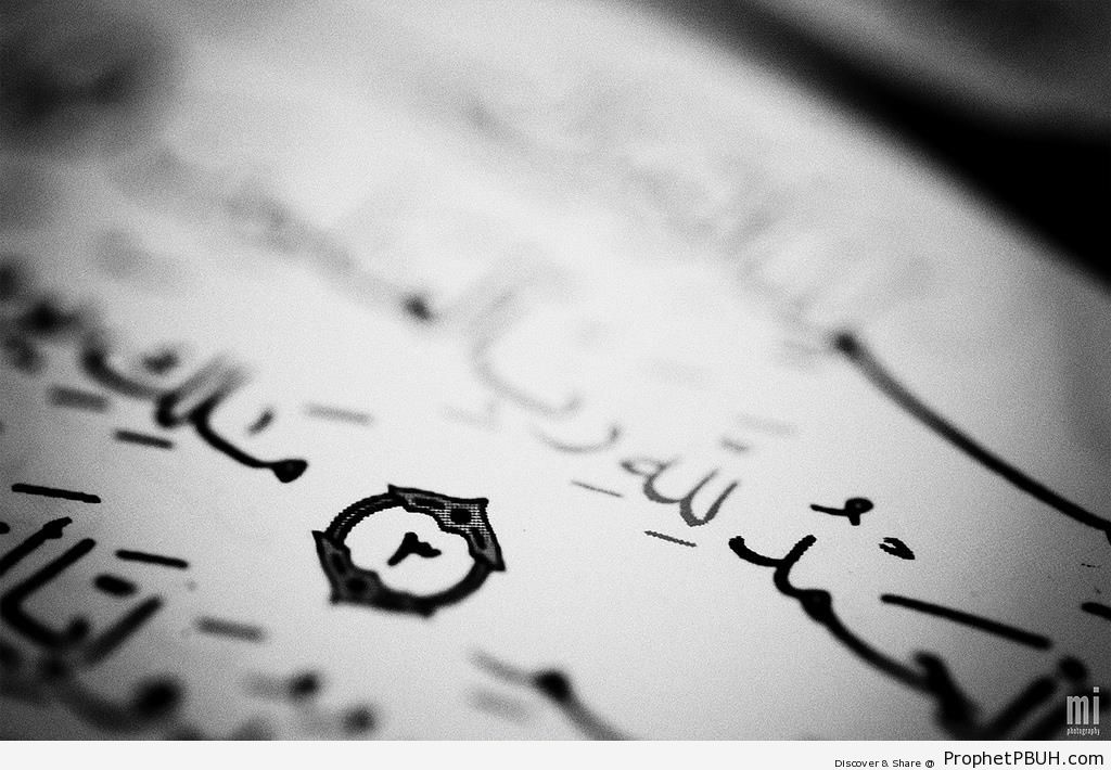 Surat al-Fatihah in Black and White - Islamic Black and White Photos