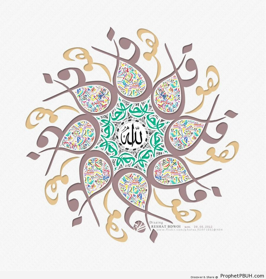 Surat al-Ikhlas 112-1 Calligraphy Design - Islamic Calligraphy and Typography
