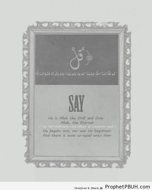 Surat al-Ikhlas (Chapter 112 of the Quran) - Quran 112-1-4 (Say- He is God, the One and Only...)