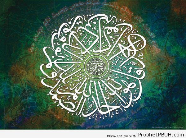 Surat al-Ikhlas Circular Calligraphy (Quran 112-1-4) - Islamic Calligraphy and Typography