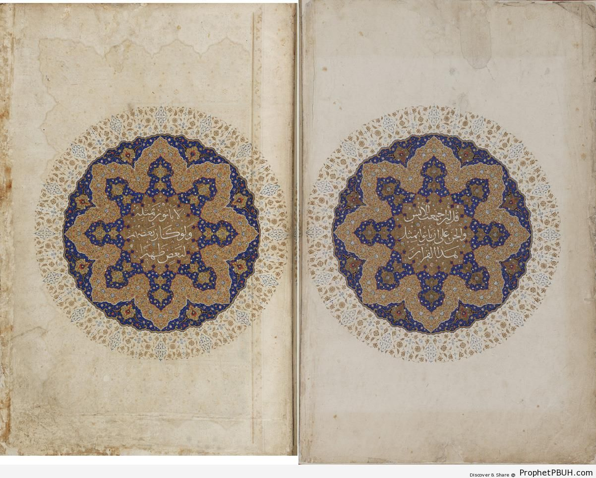 Surat al-Isra 17-88 on 16th Century Quran Frontispiece - Islamic Calligraphy and Typography