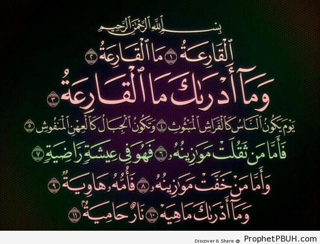 Surat al-Qariah - The Striking Hour - Islamic Calligraphy and Typography