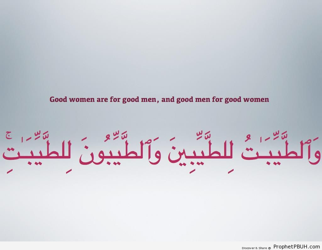 Surat an-Nur (Quran 24-26) - Islamic Quotes About Relationships