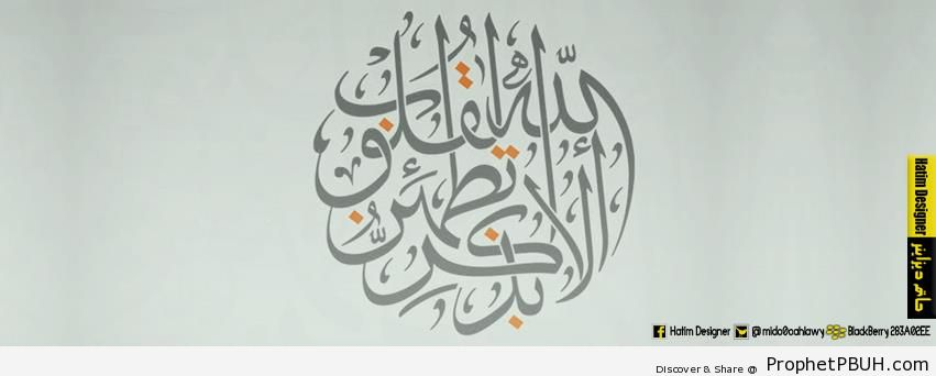Sureness (Quran 13-28; Surat ar-Ra`d Calligraphy) - Islamic Calligraphy and Typography