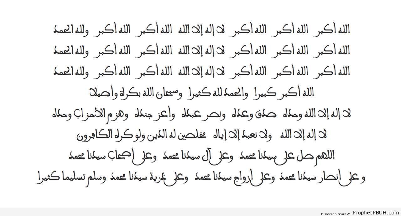 Takbirat al-Eid (The Allahu Akbar and Dua of Eid) Calligraphy - Dhikr Words