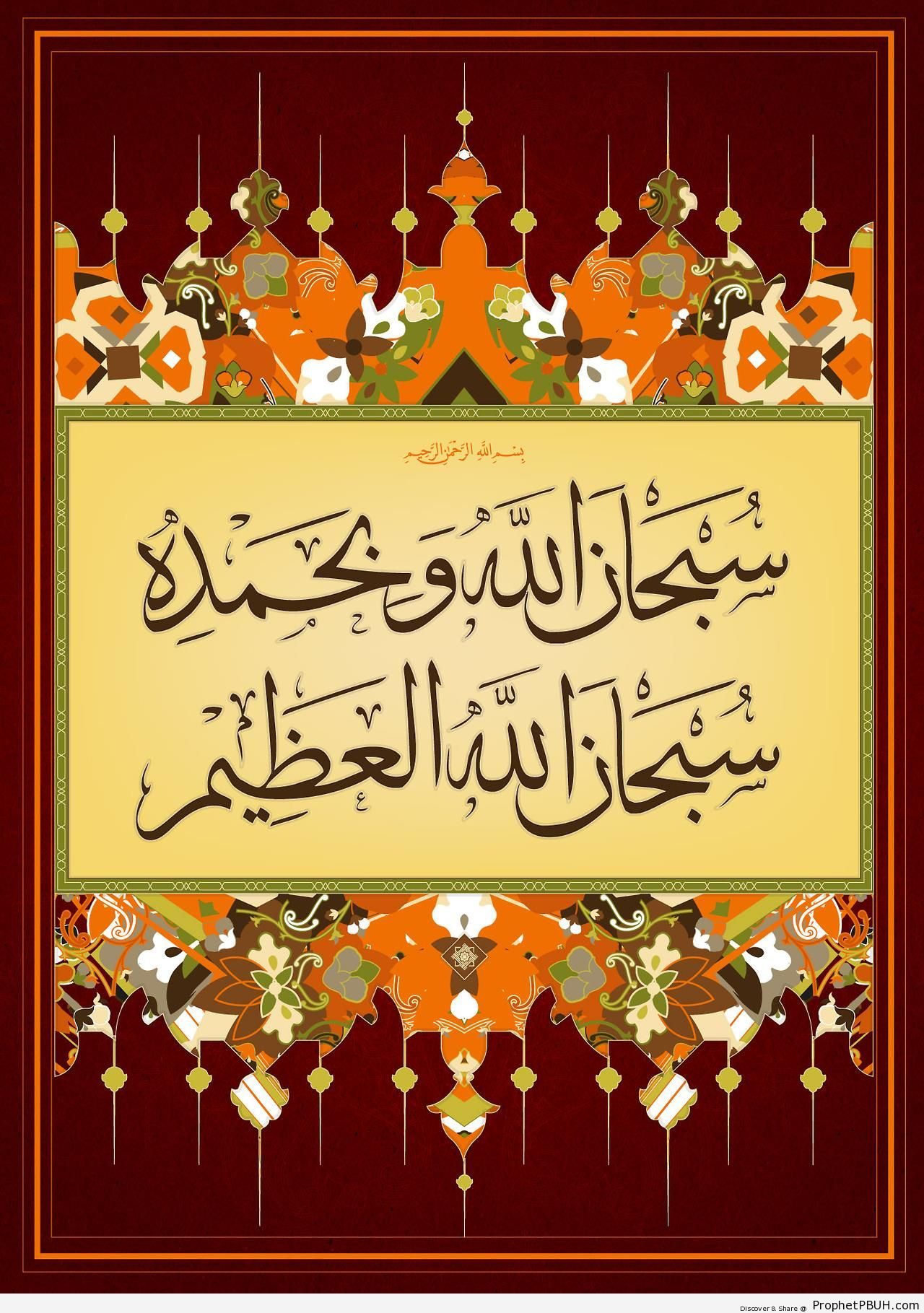 Tasbeeh (Glorification) Dhikr - Dhikr Words - Pictures
