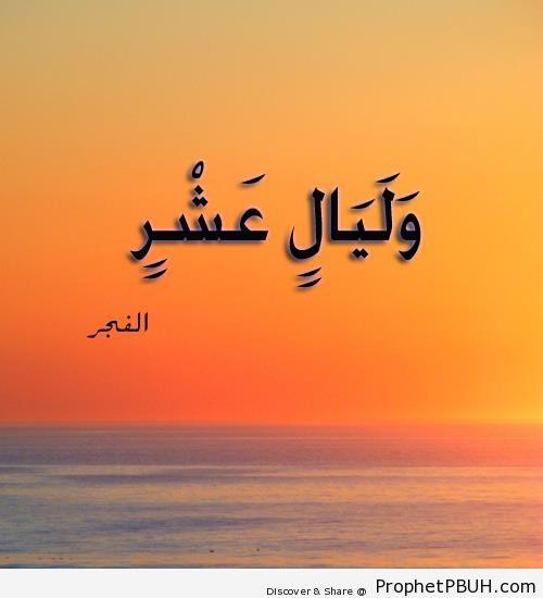 Ten Nights (Quran 89-2; Surat al-Fajr) - Photos