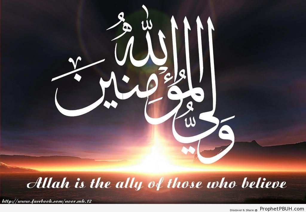 The Ally (Quran 3-68; Surat Al `Imran Calligraphy) - Islamic Calligraphy and Typography