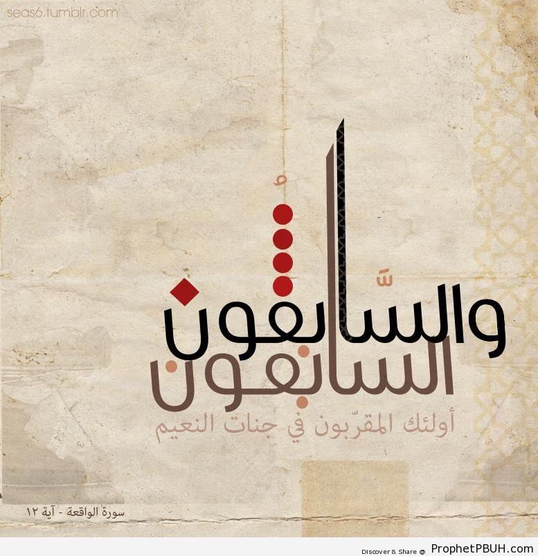 The Competitors (Quran 56-10-12; Surat al-Waqi`ah) - Islamic Calligraphy and Typography
