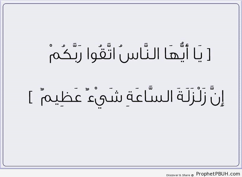 The Earthquake of the Hour (Surat al-Hajj - Quran 22-1) - Quran 22-1