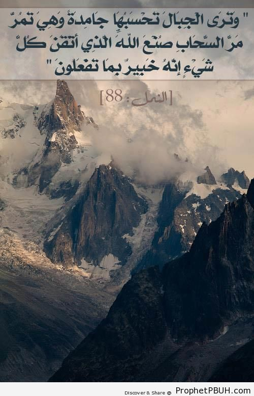 The Flying Mountains in the Quran - Islamic Quotes