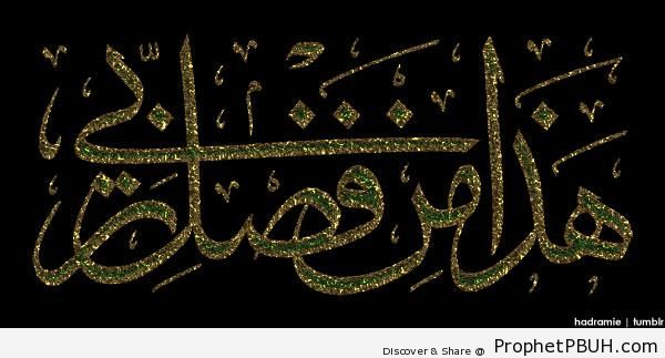 The Grace of My Lord (Quran 27-40; Surat an-Naml) Calligraphy - Islamic Calligraphy and Typography