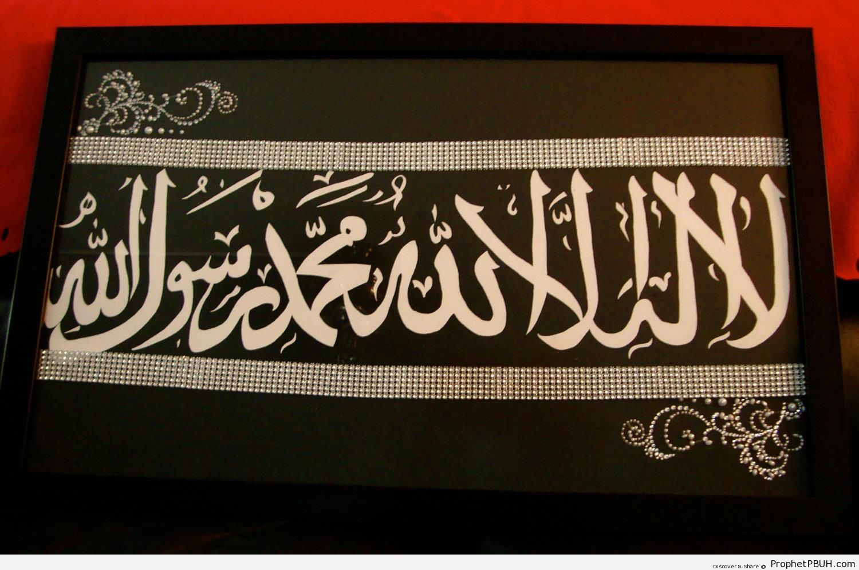The Kalimat ash-Shahadah (Declaration of Faith) Calligraphy on Black Scratch Board - Islamic Art by Female Artists