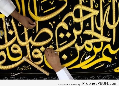 The Making of the Kaaba Cover (Kiswa) - Islamic Calligraphy and Typography