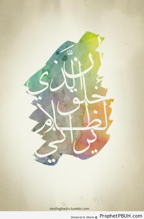 The One Who Has Created Darkness (Arabic Typography) - Islamic Arabic Typography