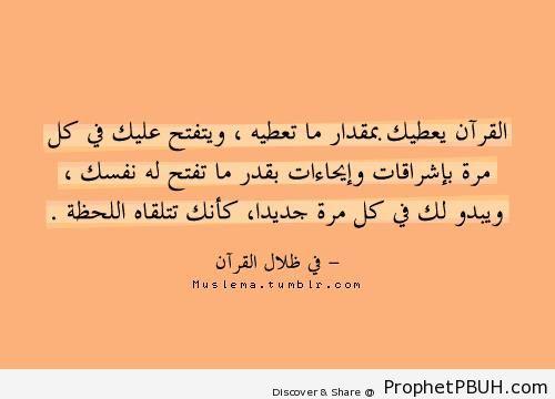 The Quran - Islamic Quotes