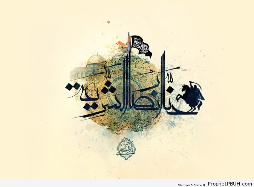 The Supporters of Sharia (Calligraphy) - Islamic Calligraphy and Typography