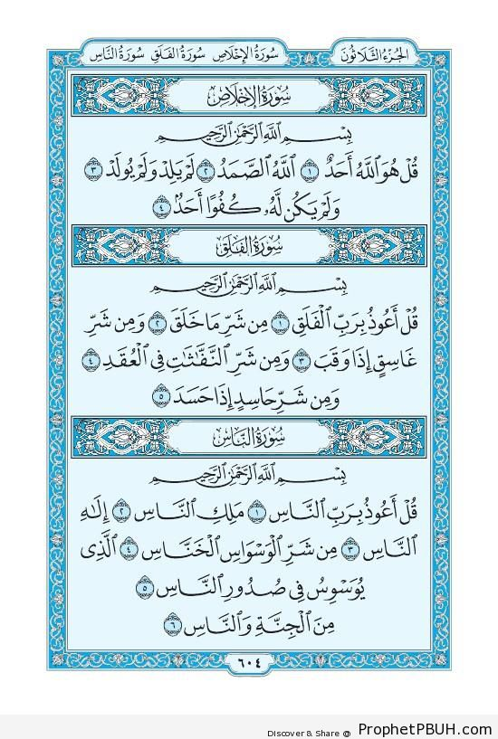 The Three Quls (Last Page of the Quran) - Mushaf Photos (Books of Quran)