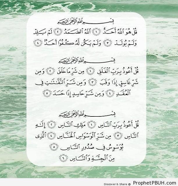The Three Quls - Quranic Verses