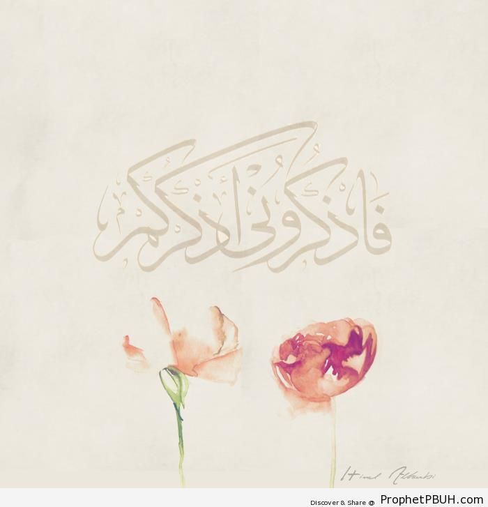 Therefore Remember Me So That I Remember You (Quran 2-152 - Surat al-Baqarah Calligraphy) - Drawings