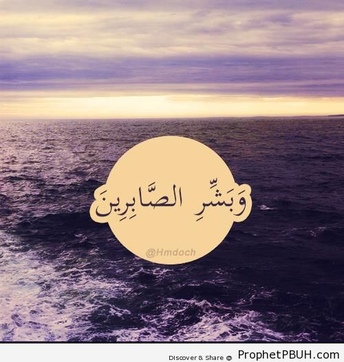Those who endure patiently - Islamic Quotes