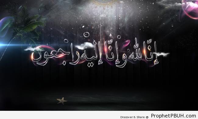 To Allah We Belong (Quran 2-156) - Islamic Quotes