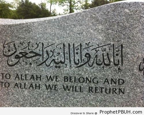 To Allah we belong - Islamic Calligraphy and Typography